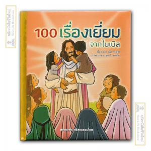 100 เรื่องเยี่ยมจากไบเบิ้ล
