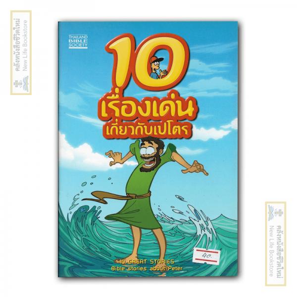 10 เรื่องเด่นเกี่ยวกับเปโตร