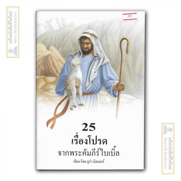 25เรื่องโปรดจากพระคัมภีร์ไบเบิ้ล