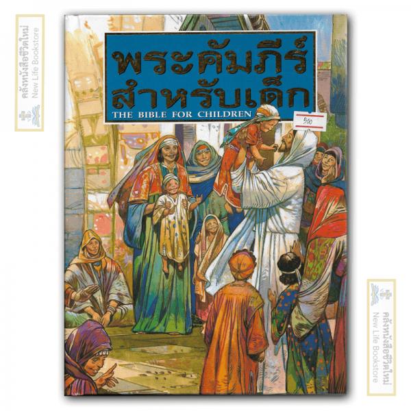 พระคัมภีร์สำหรับเด็ก
