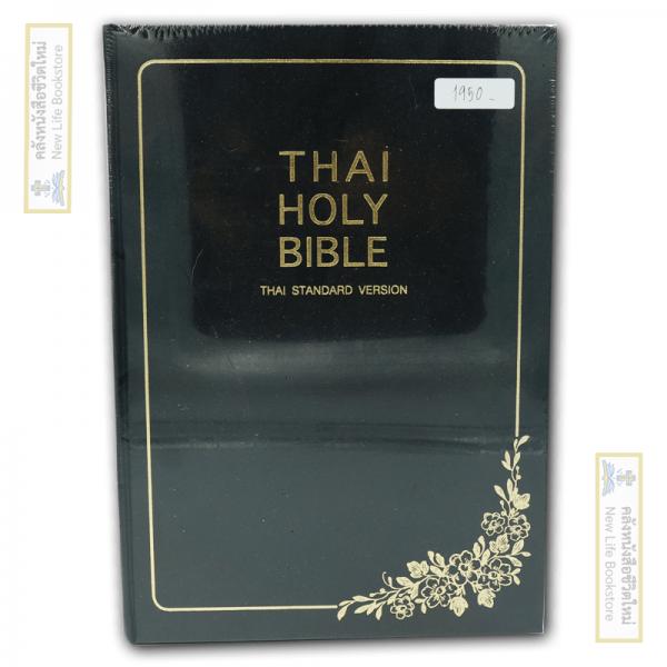 พระคัมภีร์ฉบับมาตรฐาน ขนาดใหญ่พิเศษ A4