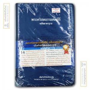 พระคัมภีร์ไทย ฉบับมาตรฐาน เน้นคำตรัสพระเยซู