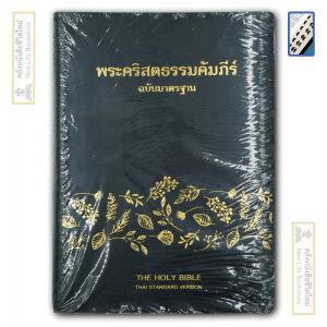 พระคัมภีร์ไทย ฉบับมาตรฐาน ขนาดใหญ่ Index