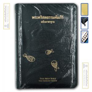 พระคัมภีร์ไทย ฉบับมาตรฐาน ขนาดกลาง ขอบทองซิป Index