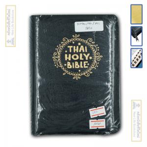 พระคัมภีร์ไทย ฉบับมาตรฐาน ขนาดเล็ก ขอบทอง มีซิป Index