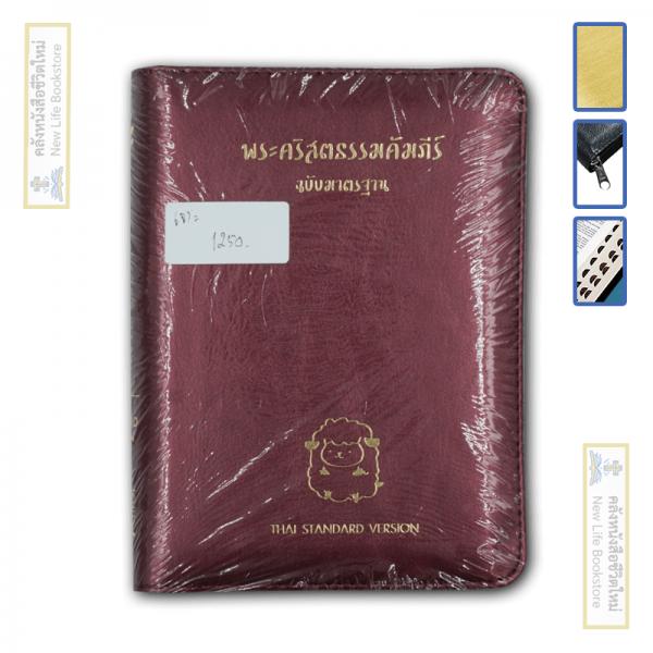 พระคัมภีร์ไทย ขนาดเล็ก ขอบทอง มีซิป Index ปกแดง
