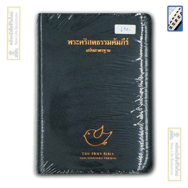 พระคัมภีร์ไทย ฉบับมาตรฐาน ขนาดเล็ก มี Thumb Index