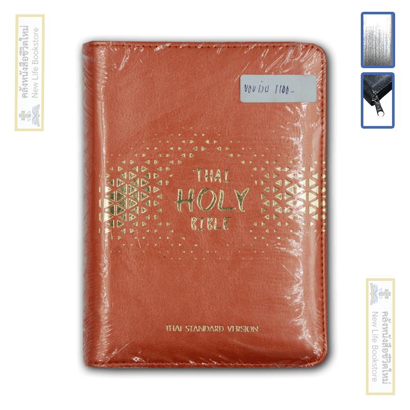 พระคัมภีร์ไทย ฉบับมาตรฐาน ขนาดเล็ก ขอบเงิน ปกสีส้มมีซิป