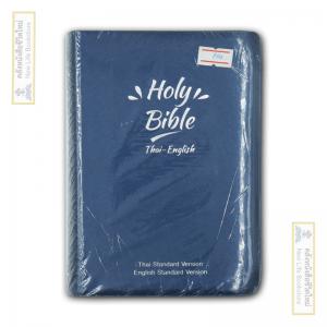 พระคัมภีร์ ไทย-อังกฤษ ขนาดเล็ก
