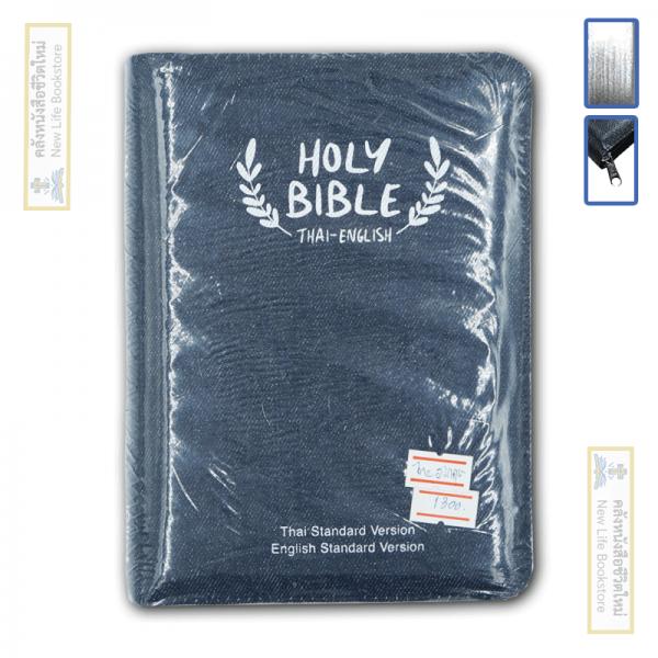 พระคัมภีร์ ไทย-อังกฤษ ขนาดเล็ก ขอบเงิน ปกซิบ