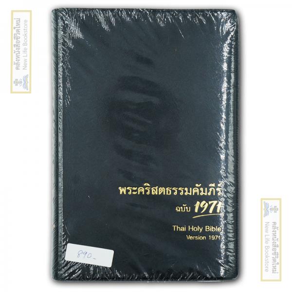 พระคัมภีร์ไทย ฉบับ 1971 ขนาดกลาง