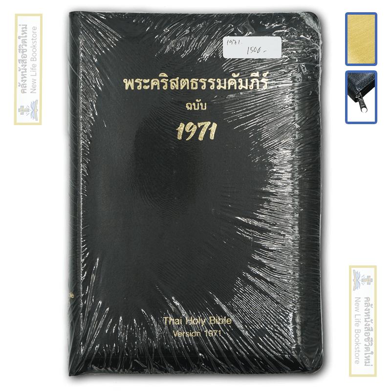 พระคัมภีร์ไทย ฉบับ 1971 ขนาดกลาง ขอบทองมีซิป