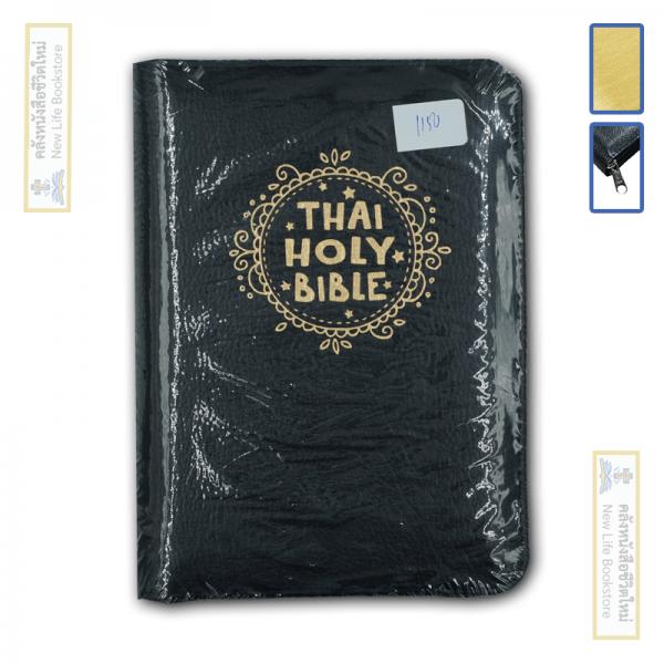 พระคัมภีร์ไทย ฉบับมาตรฐาน ขนาดเล็ก ขอบทอง มีซิป