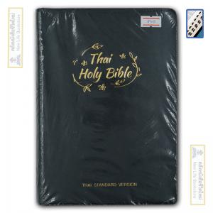 พระคัมภีร์ไทย ฉบับมาตรฐาน ขนาดกลาง มี Index