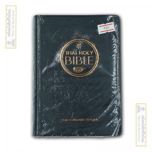 พระคัมภีร์ไทย ฉบับมาตรฐาน ขนาดเล็ก