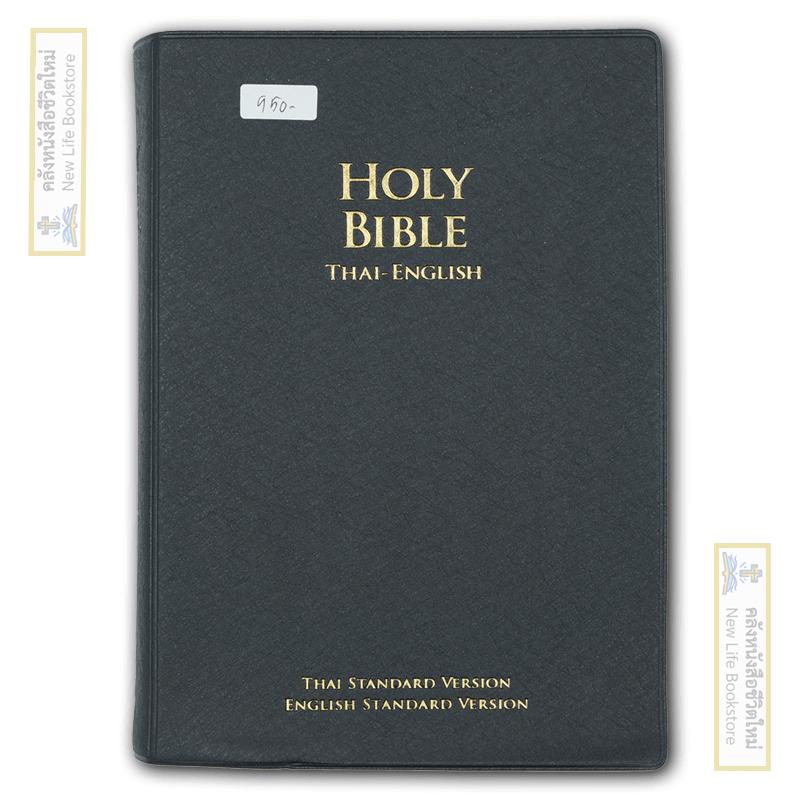 พระคัมภีร์ ไทย-อังกฤษ ขนาดกลาง